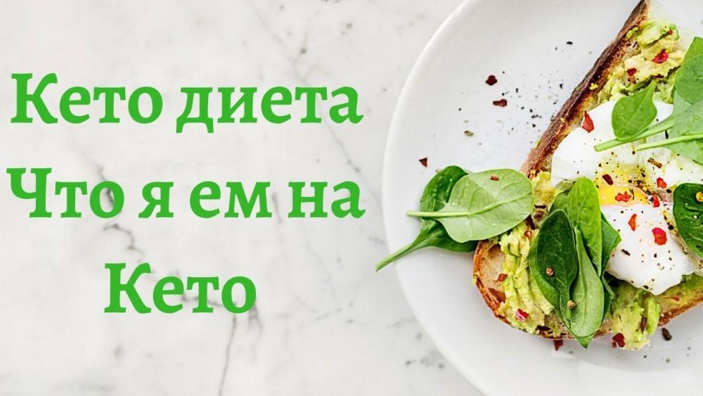 меню кето диета для начинающих бесплатно рецепты